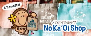 No Ka Oi ショップ