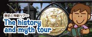 歴史と神話ツアー